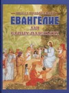 - Евангелие для самых маленьких обложка книги