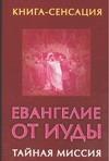 Бабанин В.П. - Евангелие от Иуды. Тайная миссия обложка книги