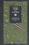 Маргания О., Травин Д. - Европейская модернизация. В 2 кн. Кн. 1 обложка книги