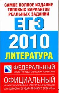 Зинин С.А. - ЕГЭ..2010. Литература обложка книги