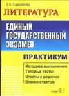 Самойлова - ЕГЭ.Литература. Практикум по выполнению типовых тестовых заданий ЕГЭ обложка книги