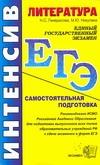 Генералова Н.С. - ЕГЭ.Литература.Интенсивная самостоятельная подготовка к ЕГЭ обложка книги