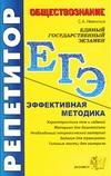 Нижников С. А. - ЕГЭ.Репетитор.Обществознание.Эффективная методика обложка книги