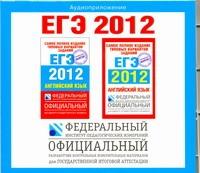 - ЕГЭ-12 ФИПИ Англ.яз.CD обложка книги