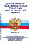 - Единый тарифно-квалификационный справочник работ и профессий рабочих обложка книги