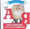 - Ежедневный уход за кошкой обложка книги
