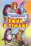 Гардян А., Козлов С. - Ёжик в тумане обложка книги