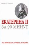 Медведько Ю. - Екатерина II за 90 минут обложка книги