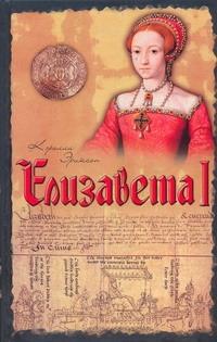Эриксон К. - Елизавета I обложка книги