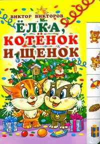 Ёлка,котенок и щенок Викторов