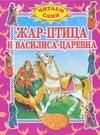 Гончар Р. - Жар-птица и Василиса-царевна обложка книги