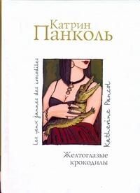 Панколь Катрин - Желтоглазые крокодилы обложка книги