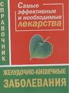 Истомина Н. - Желудочно-кишечные заболевания. Самые эффективные и необходимые лекарства обложка книги