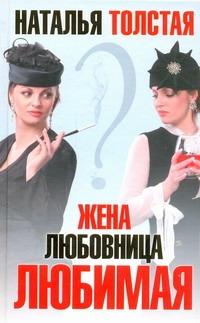 Жена, любовница, любимая Толстая Наталья
