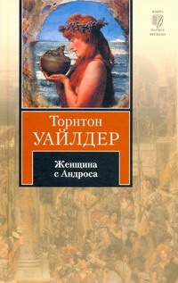 Уайлдер Т. - Женщина с Андроса обложка книги
