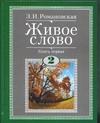 Романовская З.И. - Живое слово. Учебник по чтению для 2 класса. В 2 кн. Кн. 1 обложка книги