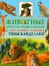 - Животные. Новая иллюстрированная детская энциклопедия от Тины Канделаки обложка книги