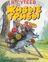 Сутеев В.Г. - Живые грибы обложка книги