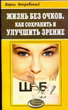 Покровский Б. - Жизнь без очков.Как сохранить и улучшить зрение обложка книги
