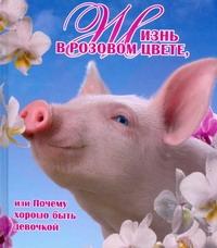 Галкина - Жизнь в розовом цвете, или Почему хорошо быть девочкой обложка книги