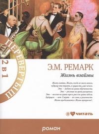 Ремарк Э.М. - Жизнь взаймы. Искра жизни обложка книги
