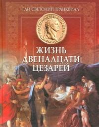 Жизнь двенадцати Цезарей Светоний