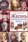 Воскобойников В.М. - Жизнь замечательных детей. Книга третья обложка книги