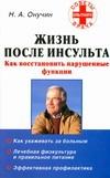 Онучин Н.А. - Жизнь после инсульта обложка книги