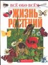Брагин А. - Жизнь растений обложка книги