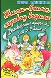 Пашнина В.М. - Жили-были, хоровод водили. Фольклорные праздники в 5-9 классах обложка книги