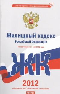 - Жилищный кодекс Российской Федерации. На 1 мая 2012 года обложка книги