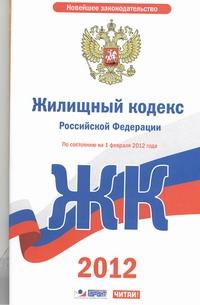 Жилищный кодекс Российской Федерации. По состоянию на 1 декабря 2011 года
