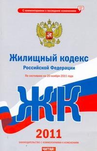 Жилищный кодекс Российской Федерации. По состоянию на 20 ноября 2011 года Сафарова Е.Ю.