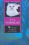 Житейские воззрения кота Мурра вкупе с фрагментами биографии капельмейстера Иога Гофман Э. Т. А.