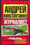 Константинов А.Д. - Журналист обложка книги