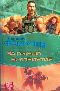 Фомичев А.С. - За гранью восприятия обложка книги