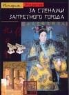 Бегин Ж., Морель Д. - За стенами Запретного города обложка книги