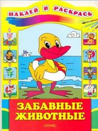 Бирюкова Е. - Забавные животные. Наклей и раскрась обложка книги