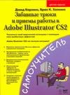 Карлинс Дэвид, Хопкинс Брюс К. - Забавные трюки и приемы работы в Adobe Illustrator CS2 обложка книги