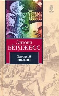 Заводной апельсин Берджесс Э., Бошняк В.Б.