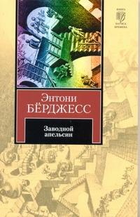 Заводной апельсин Берджесс Э.