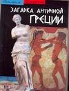 Этьен Р., Этьен Ф. - Загадка античной Греции. Археология открытия обложка книги