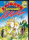 Янаев В.Х. - Загадки для малышей. Животные, растения, природные явления обложка книги