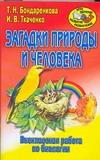 Бондаренкова Т.Н., Ткаченко И.В. - Загадки человека и природы обложка книги
