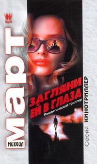 Март М. - Загляни ей в глаза обложка книги
