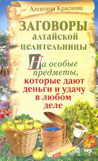 Краснова А.М. - Заговоры алтайской целительницы на особые предметы, которые дают деньги и удачу обложка книги