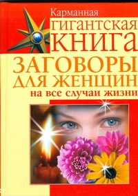Заговоры для женщин на все случаи жизни Скоробогатова Екатерина
