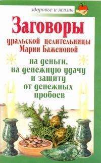 Баженова Мария - Заговоры уральской целительницы Марии Баженовой на деньги, на денежную удачу и з обложка книги