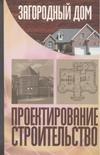 Шилина А. - Загородный дом. Проектирование. Строительство обложка книги