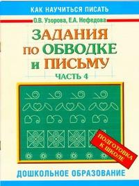 Узорова О.В. - Задания по обводке и письму. Ч. 4 обложка книги
